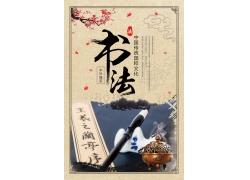 书法招生海报 书法展板 (7)