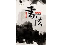 书法招生海报 书法展板 (9)