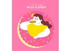 面包减肥胖女人