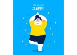瑜珈减肥胖女人
