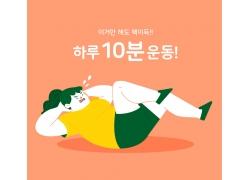 一身汉减肥胖女人