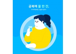 喝水运动减肥胖女人