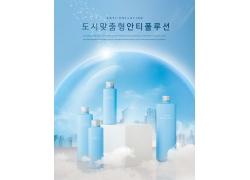大楼蓝色化妆品海报