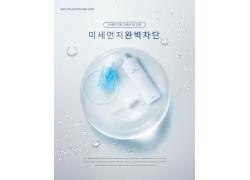 水晶化妆品促销宣传海报