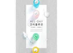 韩式化妆品促销宣传海报