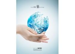 双手中的水球环保海报
