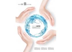 双手抱水球环境环保公益海报