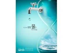 水龙头环境环保公益海报