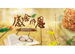 书本鲜花教师节展板