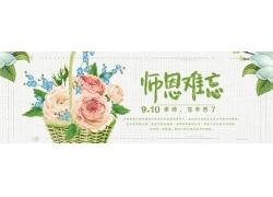 鲜花教师节展板