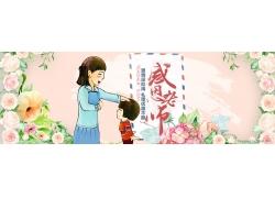鲜花师生教师节展板