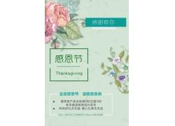 鲜花教师节海报