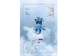 雪花霜降海报