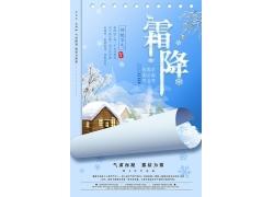 雪屋剪纸风霜降海报