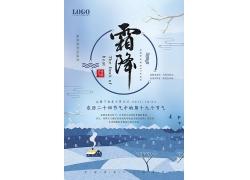 雪山雪屋中国风霜降海报