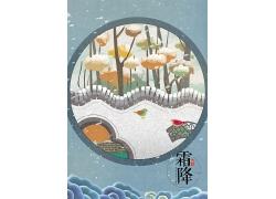 中式建筑树林霜降插画