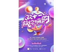 霓虹彩色球双11促销海报