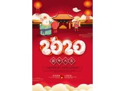 2020鼠年海报素材