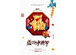 盛世中国年海报素材