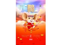 鼠兆丰年海报素材