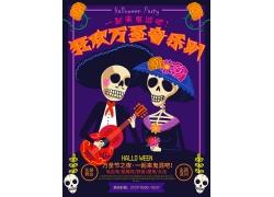 音乐骷髅万圣节海报
