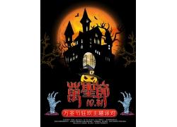 城堡骷髅手万圣节海报
