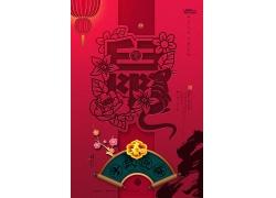 鼠年海报模板素材