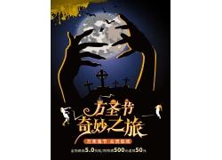 骷髅手万圣节海报