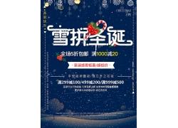 雪花树圣诞节海报