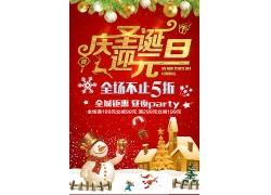 雪人雪屋圣诞节海报