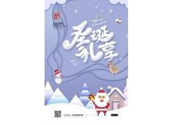 圣诞老人雪屋海报