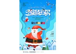 圣诞老人和雪屋圣诞节海报