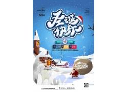 雪屋雪人圣诞节海报