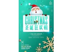 圣诞老人雪花圣诞节海报