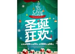 雪屋雪花圣诞节海报