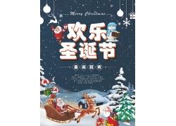 雪屋圣诞老人圣诞节海报