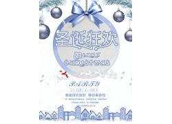 雪屋圣诞球圣诞节海报