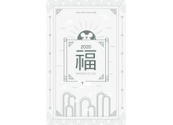 2020韩国手绘新年海报