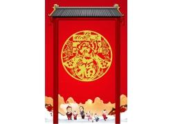 中国风新春卡通背景