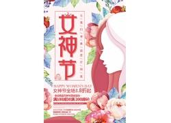 水彩花朵美女38婦女節海報