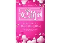 心形气球38妇女节海报