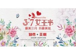 水彩花朵38婦女節海報