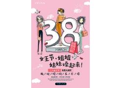 卡通美女38婦女節海報