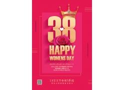 玫瑰花38妇女节海报