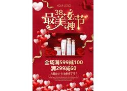 化妝品心形38婦女節海報