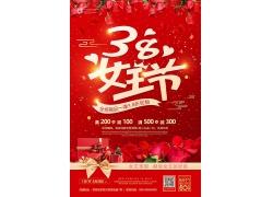 玫瑰药38妇女节海报