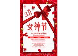 红心花朵38妇女节海报