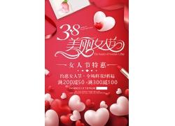 口紅心形氣球38婦女節海報