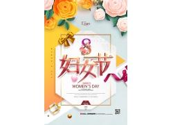 花朵礼物38妇女节海报