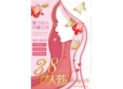 花朵美女38妇女节海报